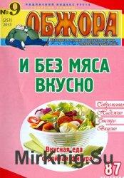 Обжора № 9, 2013. И без мяса вкусно