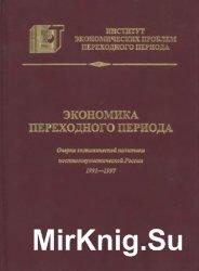 Экономика переходного периода. Очерки экономической политики посткоммунисти ...