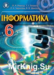 Інформатика. 6 клас
