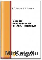 Основы операционных систем. Практикум (2-е изд.)