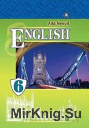 Англійська мова.  6 клас