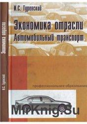 Экономика отрасли (автомобильный транспорт)