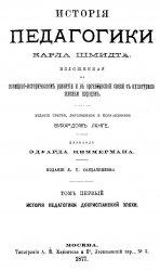 История педагогики Карла Шмидта, изложенная во всемирно-историческом развит ...