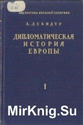 Дипломатическая история Европы 1814 - 1878 гг в 2-х томах