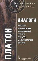 Диалоги: Протагор, Большой Иппий, Иппий Меньший, Евтидем, Евтифрон, Апологи ...