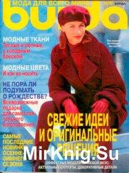 Burda №10, 1997