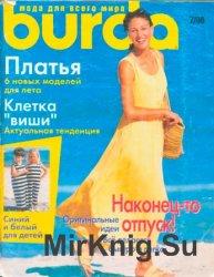 Burda №7, 1996