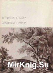 Библиотека всемирной литературы. Т. 88. Зеленый Генрих (1972)