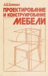 Проектирование и конструирование мебели