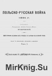 Польско-русская война 1831 г.