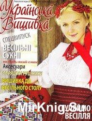 Українська вишивка № 2СВ, 2012