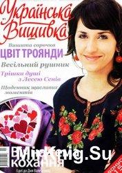 Українська вишивка № 1, 2012