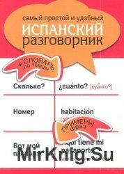 Самый простой и удобный испанский разговорник