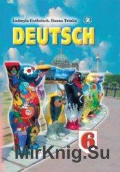 Німецька мова.  6 клас
