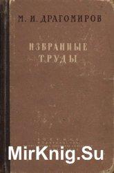 М. И. Драгомиров. Избранные труды