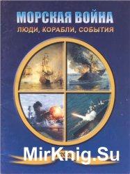 Морская война 2008 №1 Люди, корабли, события