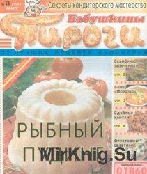 Бабушкины пироги № 3, 2005