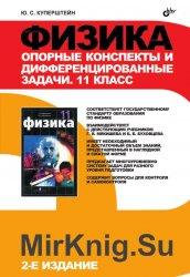 Физика. Опорные конспекты и дифференцированные задачи. 11 класс. 2-е изд.