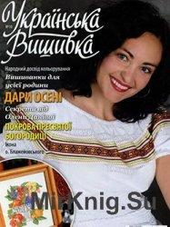 Українська вишивка № 10, 2012