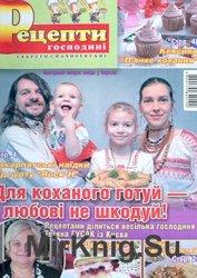 Рецепти господині. Секрети смачної кухні № 2, 2015