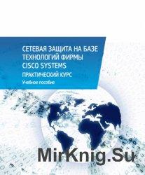 Сетевая защита на базе технологий фирмы Cisco Systems