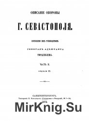 Описание обороны Севастополя (в 2 частях)