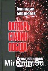 Октябрь. Сталин. Победа. Культ юбилеев в пространстве памяти