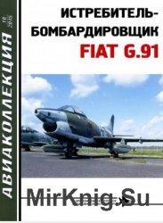 Истребитель-бомбардировщик FIAT G.91. Авиаколлекция 2015 №10
