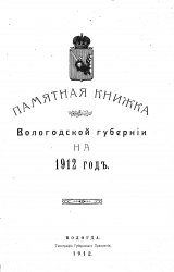 Памятная книжка Вологодской губернии на 1912 год