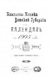 Памятная книжка Вятской губернии и календарь на 1905 год