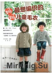 Knitted clothing for children