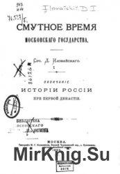 Смутное время Московского государства