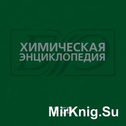 Химическая мультимедийная энциклопедия