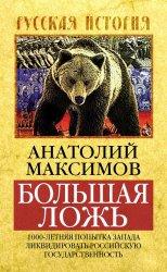 Большая ложь. 1000-летняя попытка Запада ликвидировать Российскую Государственность