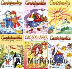 Словознайка 2002-2007