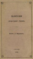 Малорусский литературный сборник