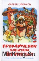 Приключения капитана Врунгеля (2012)