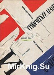 """Каталог выставки 1989 года """"Дизайн США"""""""