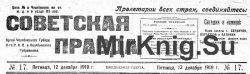"""Архив газеты """"Советская правда"""" за 1919 год (15 номеров)"""