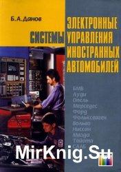 Электронные системы управления иностранных автомобилей