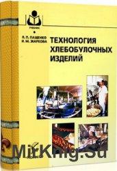 Технология хлебобулочных изделий