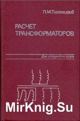 Расчёт трансформатора
