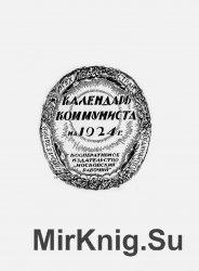 Календарь коммуниста на 1924 год