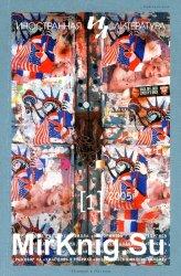Иностранная литература, 2005 - №1