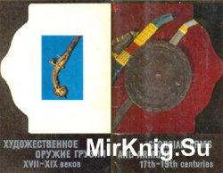 Художественное оружие Грузии XVII-XIX веков