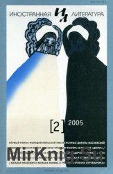 Иностранная литература, 2005 - №2