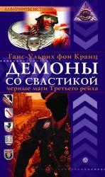Демоны со свастикой. Черные маги Третьего рейха (Аудиокнига)
