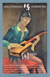 Иностранная литература, 2005 - №4