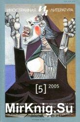 Иностранная литература, 2005 - №5
