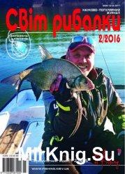 Світ рибалки №2 2016